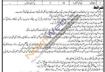 Balochistan Levies Force 2021 Jobs