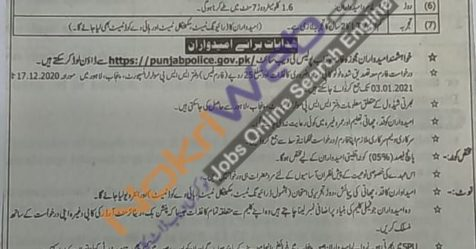 Job Advertisement for Constable Drivers (SPU)