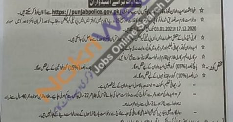Job Advertisement for Constables & Lady Constables Wireless Operator (SPU)