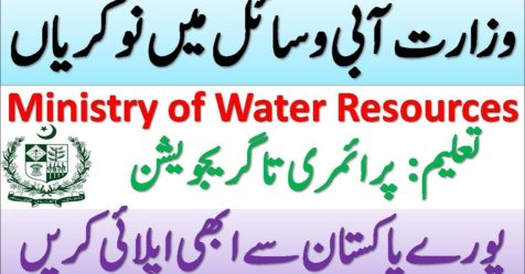 Ministry Of Water Resources Jobs logo
